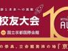 校友会100周年 BKC25周年 記念大会参加のお誘い
